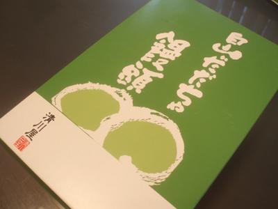 2008.7.23 清川屋 白山だだちゃ饅頭