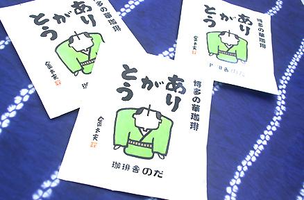 2008.8.26 「ありがとう」の思いを込めて!珈琲舎のだ「博多の華珈琲」