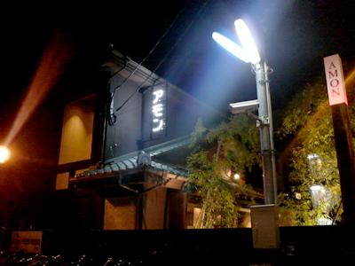 2008.8.18 裏のウラ AMON(アモン) 熊本市 外観内装編