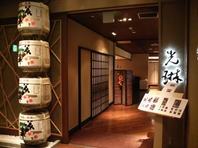 2008.8.28 熊本全日空ホテルニュースカイ 和食「光琳」