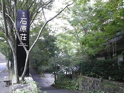 2008.9.25 鹿児島 妙見温泉「妙見石原荘」 【1】