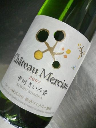 2008.8.31 シャトー・メルシャン「甲州きいろ香」2007(白) 神の雫ワイン