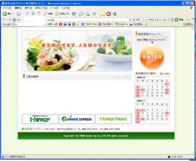 2008.10.20 インターネット受発注(WEB受発注)開始しました。