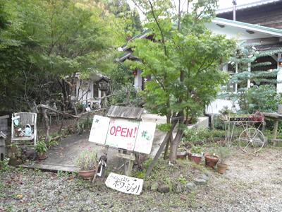 2008.10.22 のほほんcafe ボワ・ジョリ 熊本県南阿蘇村