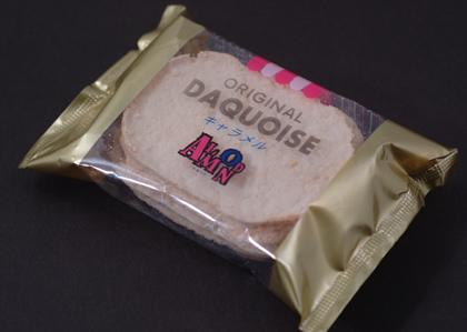 2008.11.28 JAL Jクラス 茶菓子 アマンドのダックワーズ