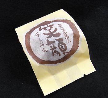 2008.12.8 出水市 菓匠田中の笑顔チーズまん