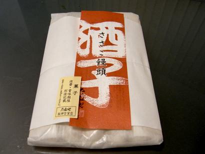 2008.12.18 たねやの酒子(ささこ)饅頭 可愛い!