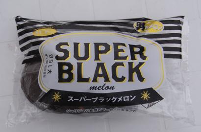 2009.1.9 オキコパン スーパーブラックメロン でけー!!