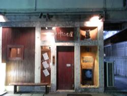 2009.1.14 お酒の台所 十いち屋 【那覇・首里】