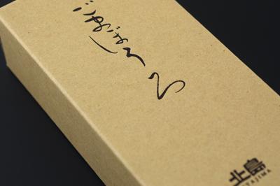 2009.2.12 老舗がつくる誠実な味。佐賀「北島のごまぼうろ」