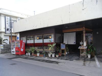 2009.2.9 石垣島・郷土料理「磯」の 八重山そば