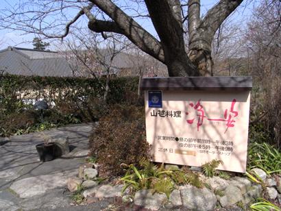 2009.2.27 『浄安』 福岡県久留米市田主丸 花かご御膳