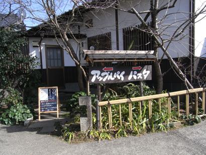 2009.3.5 アップルパイの店 林檎と葡萄の樹 福岡県朝倉市