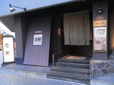 2009.3.7 炭寅 佐賀店 三瀬鶏が美味しい
