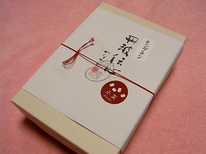 2009.3.9 やながわ 春モンブラン(小豆) 絶品!