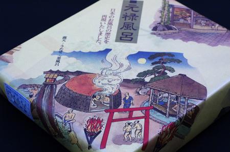 2009.3.20 ビビッドカラーがきれい!指宿白水館甘藷菓子「雅」