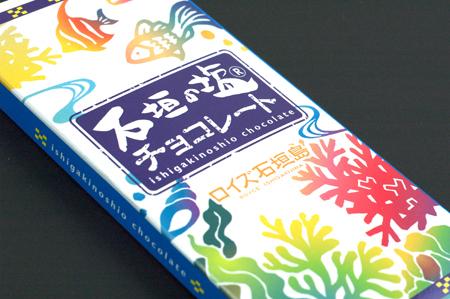 2009.3.26 北海道と沖縄の出会い!ロイズ石垣の塩チョコレート