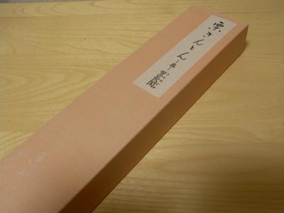 2009.3.15 岐阜・恵那川上屋の春栗きんとん 里長閑(さとのどか)