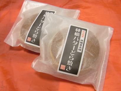 2009.3.17 長野・林檎屋本舗のりんごバターどら焼き