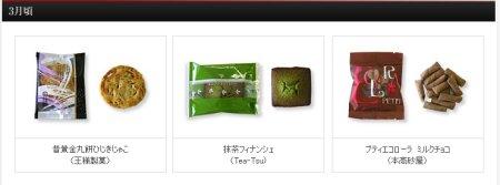 2009.3.29 JAL Jクラス茶菓子 本高砂屋 プティエコローラ