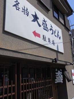 2009.4.14 大盛うどん 宮崎市 歴史ある宮崎のうどん店