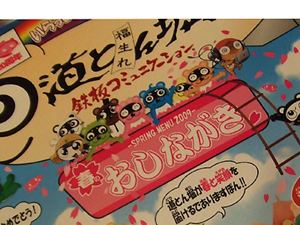 2009.4.13 鉄板コミュニケーション!ぽんぽこぽん麻生田お好み焼き「道とん堀」