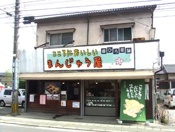 2009.5.21 梅雨を乗り切る!藤ひろ菓舗の白玉スイーツ