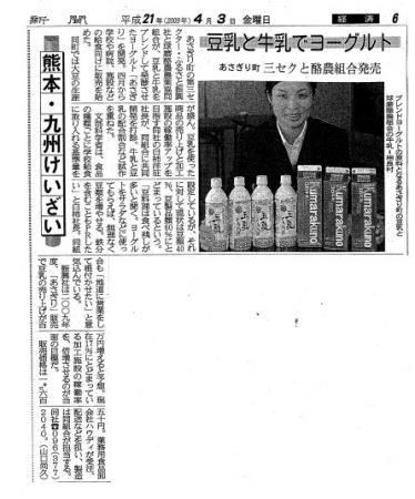 2009.4.3 熊本県あさぎり町の豆乳ヨーグルトを取扱いしています。