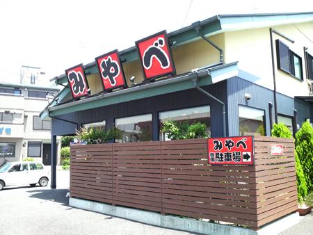 2009.5.30 熊本県・八代市 「みやべ食堂」 ちゃんぽん絶品。