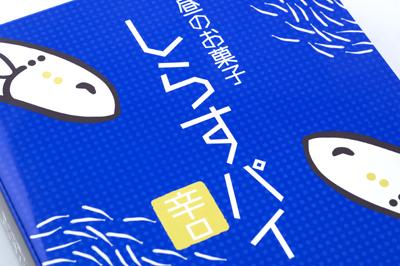 2009.7.3 昼のお菓子「しらすパイ」