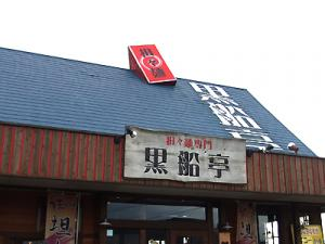 2009.7.10 EXILE御用達なのか?熊本県植木町黒船亭