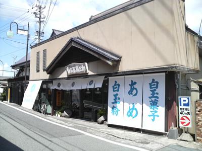 2009.7.16 緑風かき氷 石臼挽き 「白玉屋新三郎」 肥後竜北にて