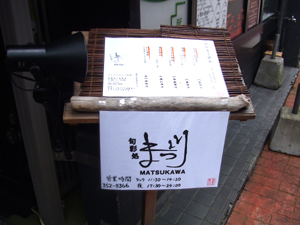 2009.8.7 女性に支持される和食処熊本市下通り「旬彩処 まつ川」