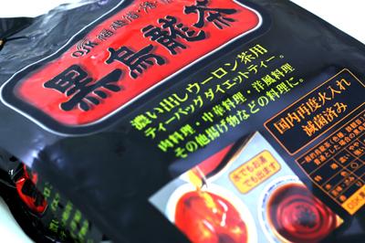 2009.8.27 直飲みサーモマグ派はコレ!強深発酵!OSK黒烏龍茶ティーバッグ