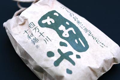 2009.9.8 香ばしい!香り米「四万十川十和錦」