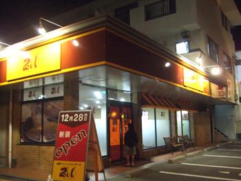 2010.1.30 熊本市北熊本駅近くのハンバーグ店「ジール」