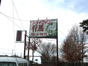 2010.3.17 庶民の味方!熊本県玉名市「ドライブイン仔馬」焼肉定食