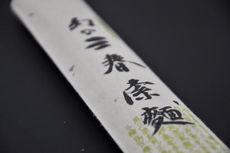 2010.5.2 ほんとに幻・・・三春素麺
