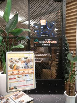 2010.6.20 北海道でジンギスカン 松尾ジンギスカン まつじん