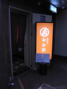 2010.6.26 熊本市 酒味処 おか田