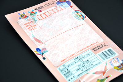 2010.7.27 かわいいお手紙風極上七味唐がらし「やまつ辻田」