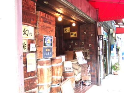 2010.10.11  コーヒーまる味屋。香り高いハイランドクイーン
