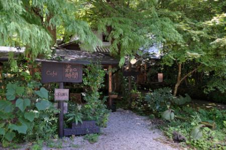 2010.9.16 「参捨六番」森の中の古民家ガーデンレストラン 熊本県南小国町