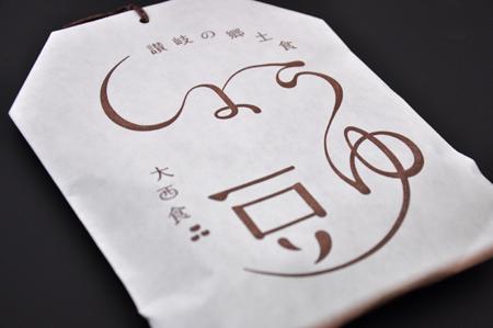 2010.11.22  絶妙な甘さと食感!讃岐の郷土食大西食品「しょうゆ豆」