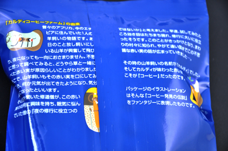 2010.12.16  光の森ゆめタウン「カルディ」コーヒーファーム
