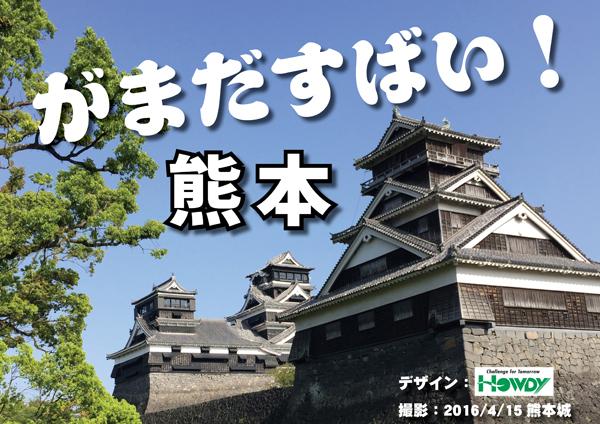 がまだすばい熊本sJPEG.jpg