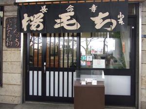 0127achomeiji8.jpg