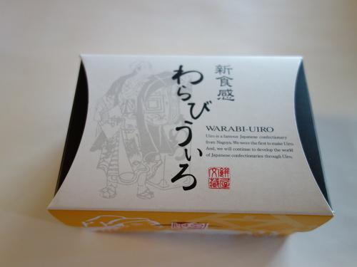 warabi1DSC06418.JPG