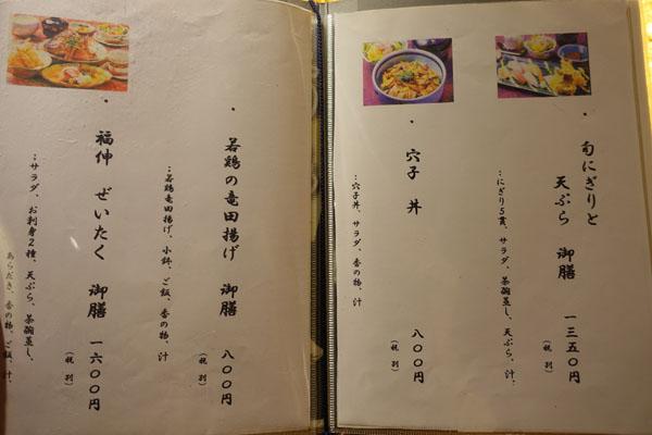 fukusi5.jpg