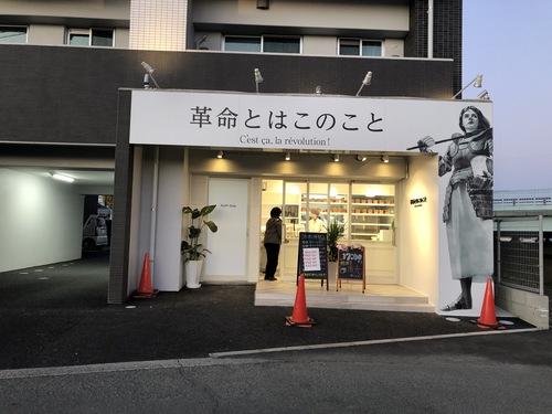 kakumei1.jpg